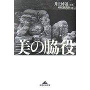 美の脇役(知恵の森文庫) [文庫]