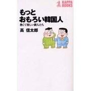 もっとおもろい韓国人―熱くて楽しい隣人たち(カッパ・ブックス) [新書]