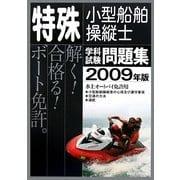 特殊小型船舶操縦士学科試験問題集〈2009年版〉 [単行本]
