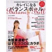 キレイになるバランスボール-DVD&BOOKで基礎から学べるおウチLESSON!(白夜ムック Vol. 246 キレイになるシリーズ No. 6) [ムックその他]