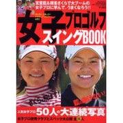 女子プロゴルフスイングBOOK-ゴルフマガジン(B・B MOOK 352 スポーツシリーズ NO. 235) [ムックその他]