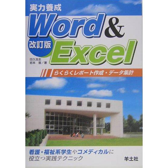 実力養成 Word & Excel―らくらくレポート作成・データ集計 改訂版 [単行本]
