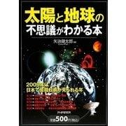 太陽と地球の不思議がわかる本 [単行本]