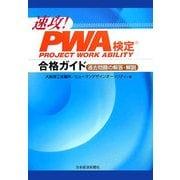 速攻!PWA検定合格ガイド―過去問題の解答・解説 [単行本]