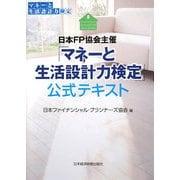 日本FP協会主催「マネーと生活設計力検定」公式テキスト [単行本]