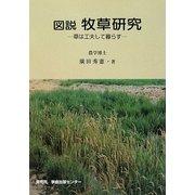図説 牧草研究―草は工夫して暮らす [単行本]