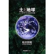 土と地球―土は地球の生命維持装置 [単行本]