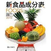 新食品成分表FOODS〈2010〉五訂増補日本食品標準成分表準拠 [単行本]