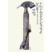 ナショナル・アイデンティティとジェンダー―漱石・文学・近代 [単行本]