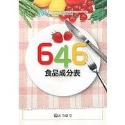 646食品成分表〈2011〉日本食品標準成分表2010準拠 [単行本]