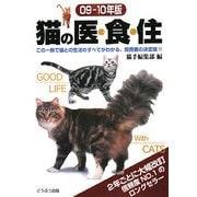 猫の医・食・住〈09-10年版〉 [単行本]