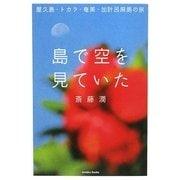 島で空を見ていた―屋久島・トカラ・奄美・加計呂麻島の旅 [単行本]