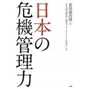 日本の危機管理力 [単行本]