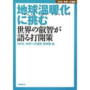 NHK未来への提言 地球温暖化に挑む―世界の叡智が語る打開策 [全集叢書]