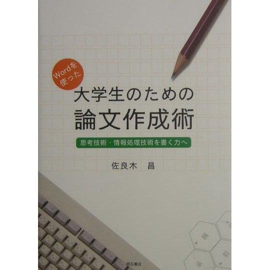 Wordを使った大学生のための論文作成術―思考技術・情報処理技術を書く力へ [単行本]