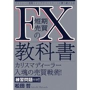 FX短期売買の教科書 [単行本]