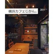 横浜カフェじかん。 2011年版-とっておきのしあわせ時間(SEIBIDO MOOK) [ムックその他]