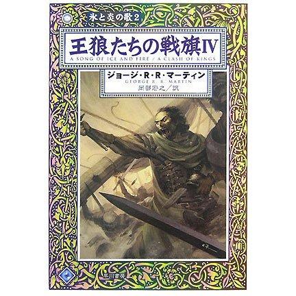 ヨドバシ.com - 王狼たちの戦旗...