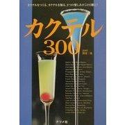 カクテル300 [単行本]