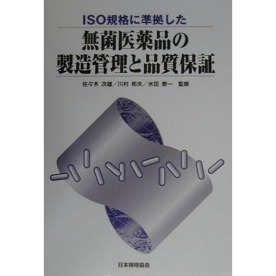 ISO規格に準拠した 無菌医薬品の製造管理と品質保証 [単行本]