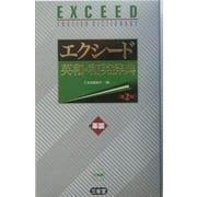 エクシード英和・和英辞典 第2版革装 [事典辞典]