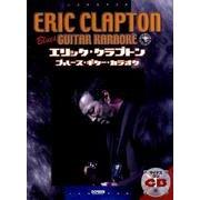 エリック・クラプトンブルース・ギター・カラオケ [単行本]