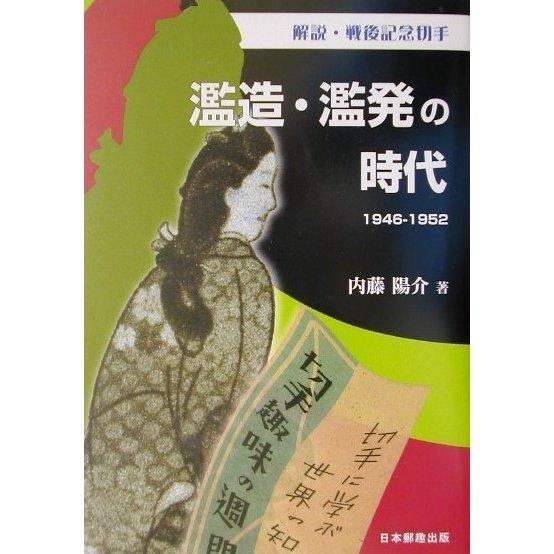 解説・戦後記念切手 濫造・濫発の時代1946-1952 [単行本]