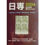 日専 日本切手専門カタログ〈2004〉 [図鑑]