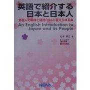 英語で紹介する日本と日本人―外国人の興味と疑問364に答えられる本(NOVA BOOKS) [単行本]