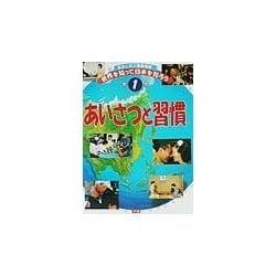 身近に学ぶ国際理解 世界を知って日本を知ろう〈第1巻〉あいさつと習慣 [事典辞典]