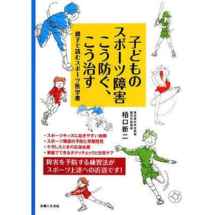 子どものスポーツ障害こう防ぐ、こう治す―親子で読むスポーツ医学書 [単行本]