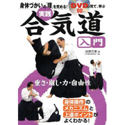 DVDで見て、学ぶ身体づかいの「理」を究める!実践合気道入門 [単行本]