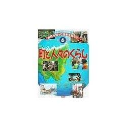 身近に学ぶ国際理解 世界を知って日本を知ろう〈第6巻〉町と人々のくらし [事典辞典]