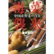毒菜襲来―中国産野菜の真実(文春文庫) [文庫]