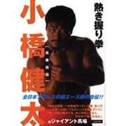 小橋健太「青春自伝」熱き握り拳 [単行本]
