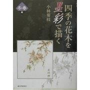 四季の花木を墨彩で描く 冬・春編 [単行本]