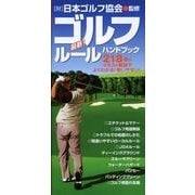 最新!ゴルフルールハンドブック-218例+イラスト解説でよくわかる!使いやすい! [単行本]