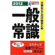 大事なとこだけ総まとめ 一般常識〈2012年版〉(NAGAOKA就職シリーズ) [単行本]