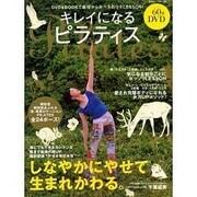 キレイになるピラティス-DVD&BOOKでカンタンおウチLESSON!(白夜ムック Vol. 188) [ムックその他]