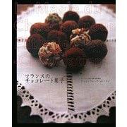 フランスのチョコレート菓子 [単行本]