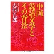 中国説話文学とその背景(ちくま学芸文庫) [文庫]