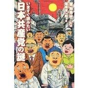 いますぐ読みたい日本共産党の謎 [単行本]