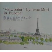 """Viewpoint""by Iwao Mori in Europe森巌のビューポイント―ヨーロッパ水彩画/エッセイ [単行本]"