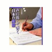 声に出して書く日本の詩歌 [単行本]