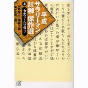 平成サラリーマン川柳傑作選〈4〉七光り・八つ当り(講談社プラスアルファ文庫) [文庫]