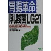 胃腸革命「乳酸菌LG21」―食べるだけでピロリ菌を減らし胃の病気を予防する21世紀の健康法(ビタミン文庫) [全集叢書]