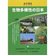 森林環境〈2009〉生物多様性の日本 [単行本]