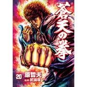 蒼天の拳 20(BUNCH COMICS) [コミック]