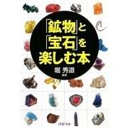 「鉱物」と「宝石」を楽しむ本(PHP文庫) [文庫]
