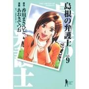 島根の弁護士 9(ヤングジャンプコミックス) [コミック]